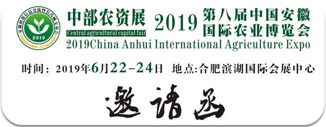 中部农资展-2019第八届中国安徽国际农业博览会
