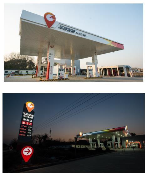 《中国民营加油站