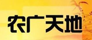 CCTV农广天地